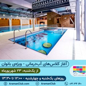 Hydrotherapy_Class