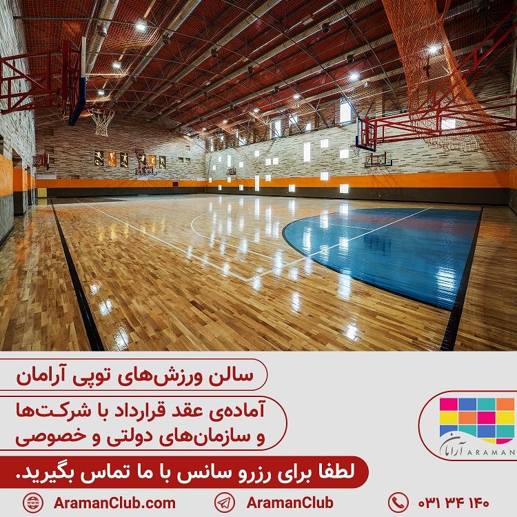 سالن ورزشهای توپی آرامان