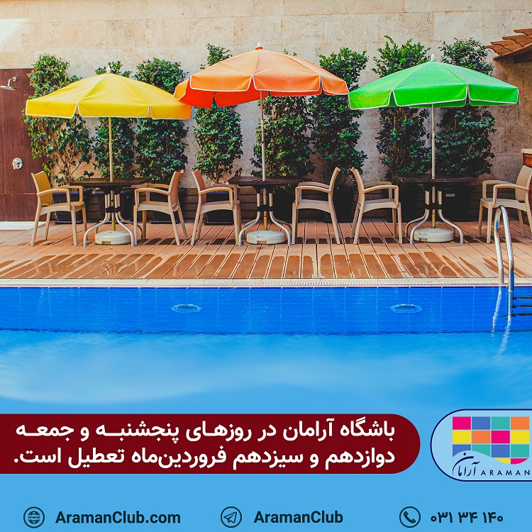 تعطیلی باشگاه آرامان